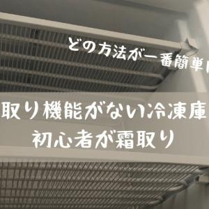 霜取り機能がない冷凍庫で初心者が霜取り【どの方法が一番簡単に出来る?】