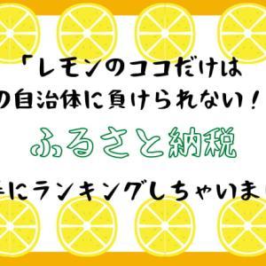 ふるさと納税「レモンのココだけは他の自治体に負けられない!」こだわりを集めた3選