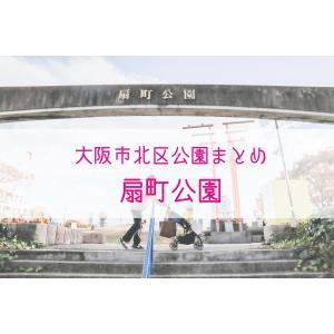 【公園情報】扇町公園(最寄り扇町):大阪市北区公園まとめ