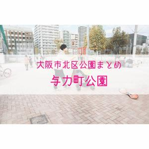 【公園情報】与力町公園(最寄り扇町):大阪市北区公園まとめ