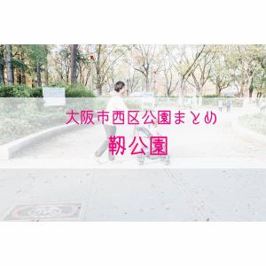 【公園情報】靭公園(最寄り本町・阿波座):大阪市西区公園まとめ