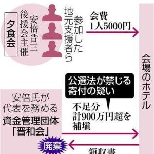 桜を見る会についてメディアの勝手な解釈を広めるな😡