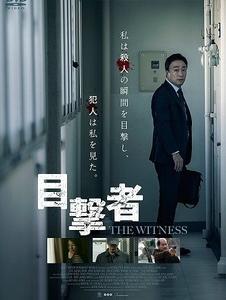 目撃者 (2018年韓国)
