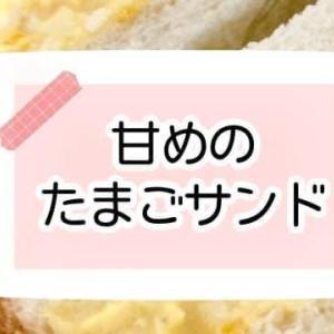 【5分で朝食】甘い派のたまごサンド