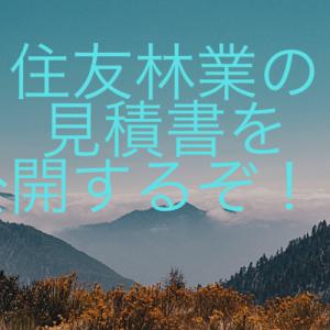 住友林業の見積もり大公開!!