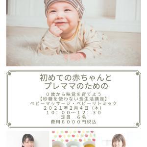 【プレママ&赤ちゃん限定】special講座☆