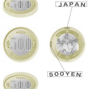 来月に新五百円玉が発行されるので、五百円玉について語ってみました