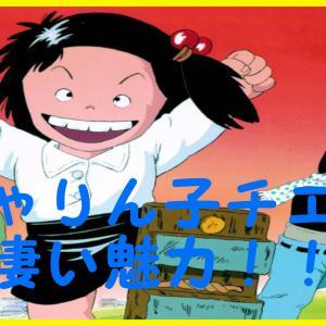 名作アニメ「じゃりん子チエ」の凄い魅力を徹底解説!心に響く名言と衝撃のグレーな部分とは?
