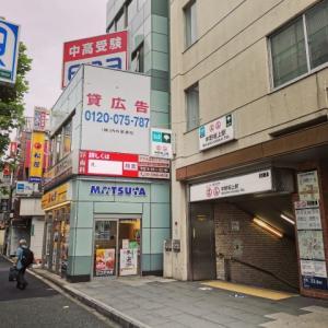 東京メトロ/都営地下鉄 中野坂上駅 2番, A2出入口