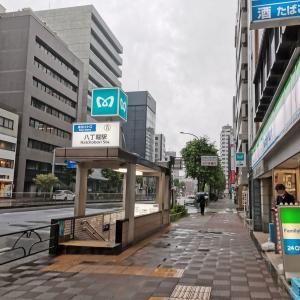 東京メトロ日比谷線 八丁堀駅 A5出入口