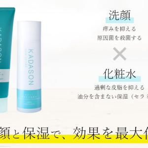 カダソン洗顔・化粧水の口コミや評判は?脂漏性皮膚炎に効果?