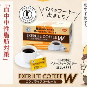 エクサライフコーヒーWは脂肪と糖に効くトクホ!お試しできる?!