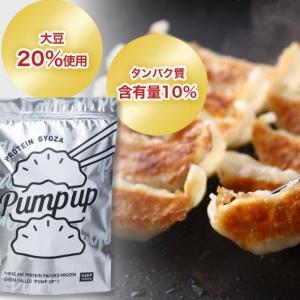 ダイエットに「PUMP UP」プロテイン餃子!タンパク質がとれる!