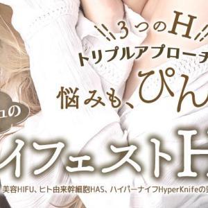 天使のエステ「レサンジュ」のハイフェストH3(HIFU)はどう?