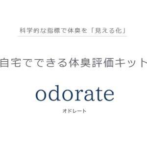 odorate(オドレート)で体臭の原因がわかる?口コミ・評判は?