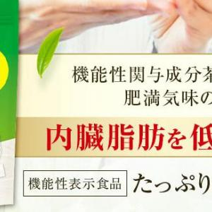 荒畑園のたっぷりカテキン緑茶は機能性表示食品!口コミや評判は?