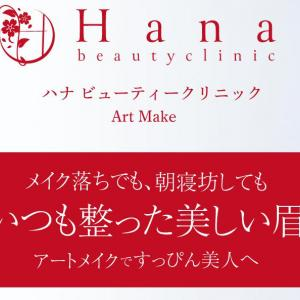ハナビューティークリニックの眉アートメイクの値段は相場より安い!
