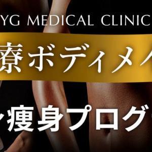 YGメディカルクリニックの医療痩身・医療ボディメイクでダイエット?