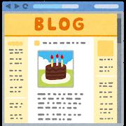 50代後半のおばさんが、ブログをがんばる理由は?