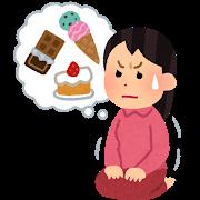 甘いものを我慢していたけど、食べてしまいました。