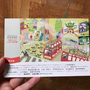 「京都エトテえほん教室展」