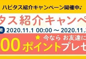 ハピタス紹介キャンペーンお得な初回特典