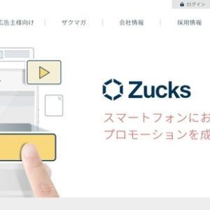 zucks ad network(ザックスアドネットワーク)とzucks affiliate(ザックス アフィリエイト)の登録と審査を徹底解説