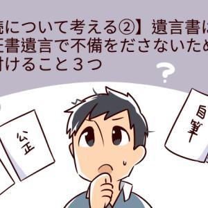 【相続について考える②】遺言書は3種類。自筆証書遺言で不備をださないために気を付けること3つ