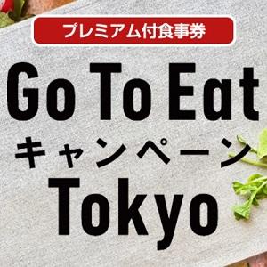 東京GoToEatを実際に使ってみた