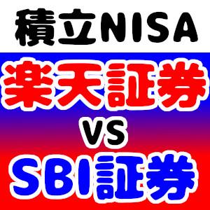 積立NISAは楽天証券がオススメな理由