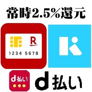 楽天カード+Kyash+d払いで常時2.5%還元
