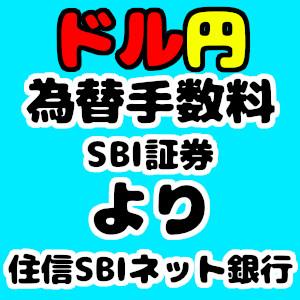 SBI証券でドルを使いたい場合、住信SBIネット銀行で外貨積立てを利用するのが為替手数料最安!