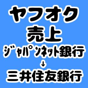 ヤフオク売上代金はジャパンネット銀行→三井住友銀行