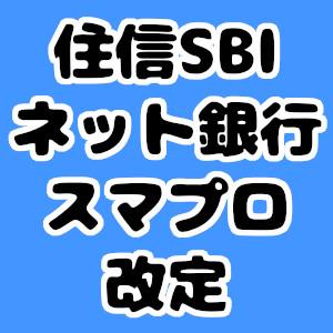 住信SBIネット銀行スマートプログラム改定(2021年6月〜)