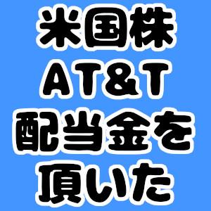 【配当報告】米国株式AT&Tから配当を頂きました