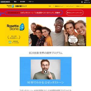 語学学習ソフト「ロゼッタストーン」が「人気言語ベスト10フェア」やってるよ!(2021年6月30日まで)