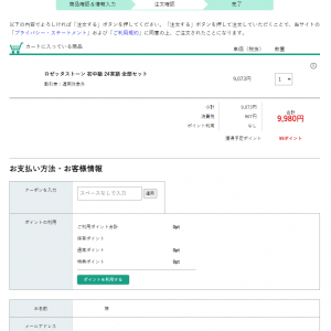 語学学習ソフト「ロゼッタストーン」初中級24言語セット買ったぜぃ!
