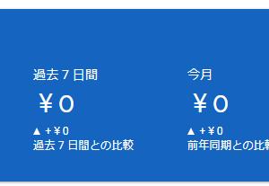 【ブログ収益化】11.2020年10月までの収益報告:7円