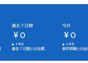 【ブログ収益化】9.2020年8月までの収益報告:1円