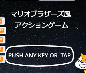 【マリオ風アクションゲーム】20.タイトルをつける(完成)