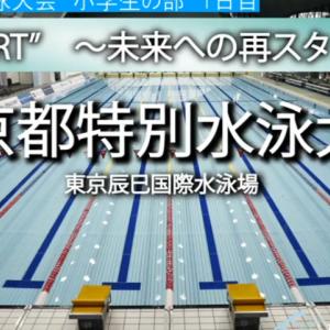 久しぶりに小学生の水泳大会