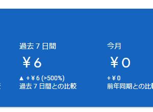 【ブログ収益化】10.2020年9月までの収益報告:7円