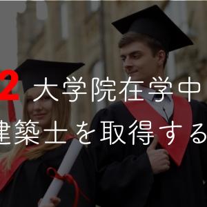 【#2】大学院在学中に1級建築士を取得する理由は?【院生の1級建築士受験】 | つたログ | 大学院生の1級建築士受験記