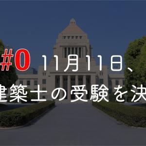 【#0】11月11日、受験を決意【院生の1級建築士受験】 | つたログ | 大学院生の1級建築士受験記