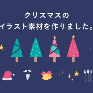 【無料素材】シンプルで可愛いクリスマスのイラスト|商用利用OK!