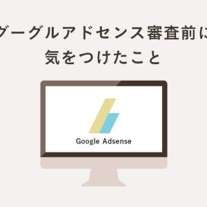 Google Adsense(グーグルアドセンス)の審査前に気をつけたこと
