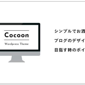 Cocoonカスタマイズ シンプルでお洒落なブログのデザインを目指す時のポイント