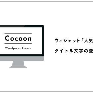 Cocoonカスタマイズ|ウィジェット「人気記事」タイトル文字の変更方法