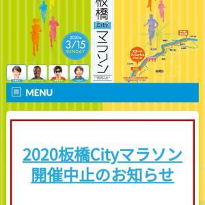 板橋Cityマラソン中止の発表を受けて、あらたな目標を設定する
