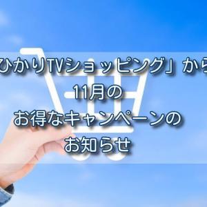 「ひかりTVショッピング」からの11月のお得なキャンペーンのお知らせ!